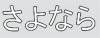 sayonara_low.jpg